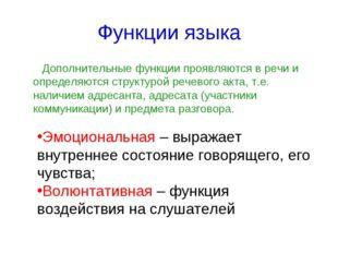 Функции языка Дополнительные функции проявляются в речи и определяются структ