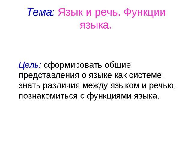 Тема: Язык и речь. Функции языка. Цель: сформировать общие представления о яз...