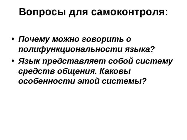 Вопросы для самоконтроля: Почему можно говорить о полифункциональности языка?...