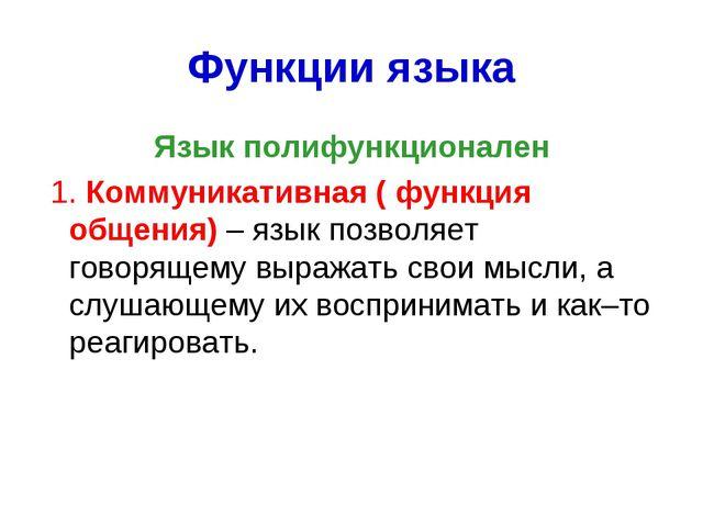 Функции языка Язык полифункционален 1. Коммуникативная ( функция общения) – я...