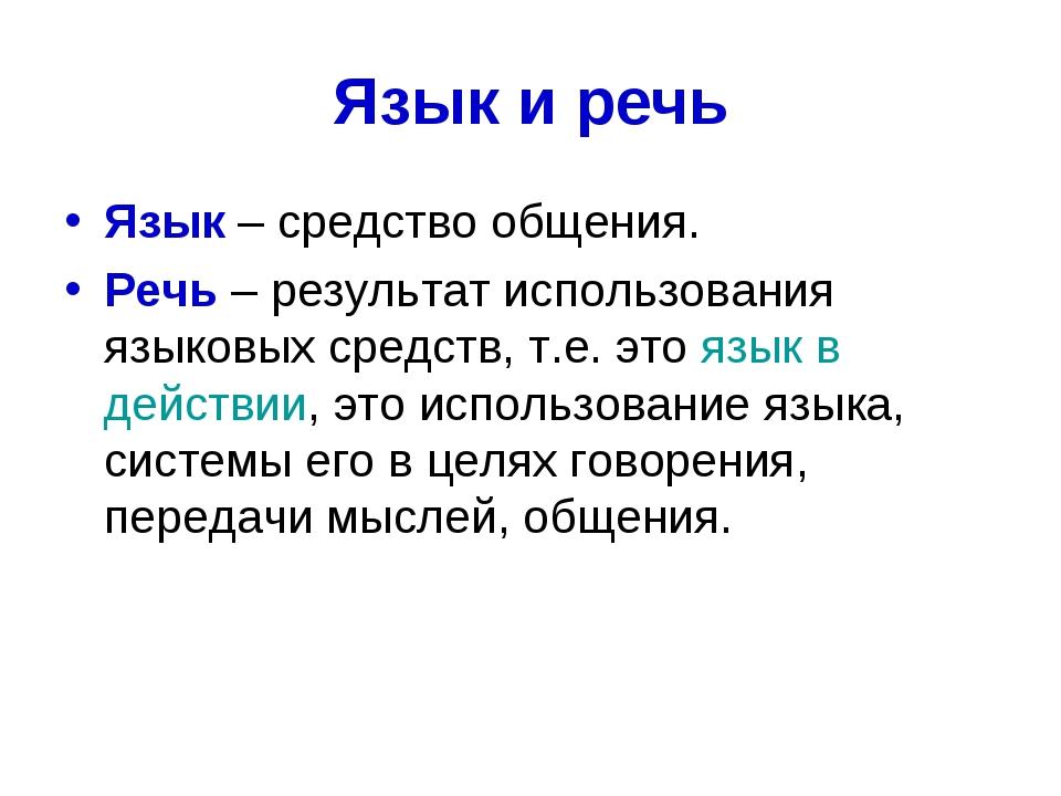Язык и речь Язык – средство общения. Речь – результат использования языковых...