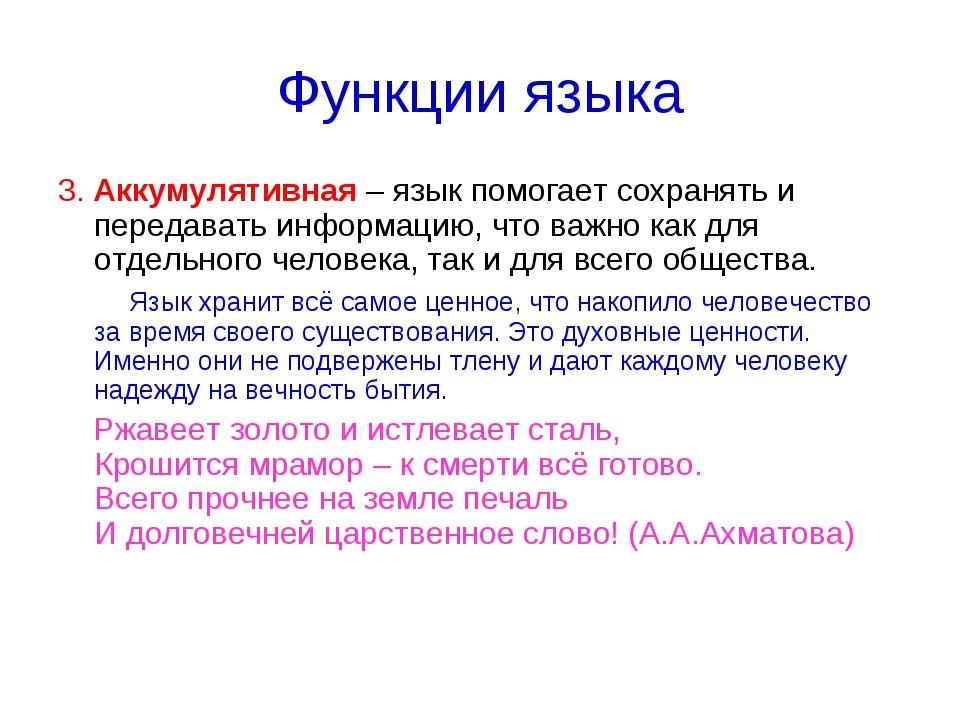 Функции языка 3. Аккумулятивная – язык помогает сохранять и передавать информ...