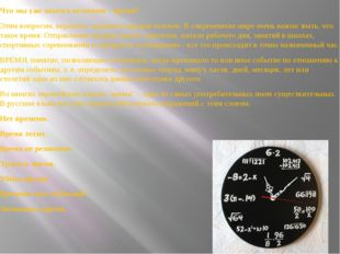 Что мы уже знаем о величине - время? Этим вопросом, вероятно, задавался кажды