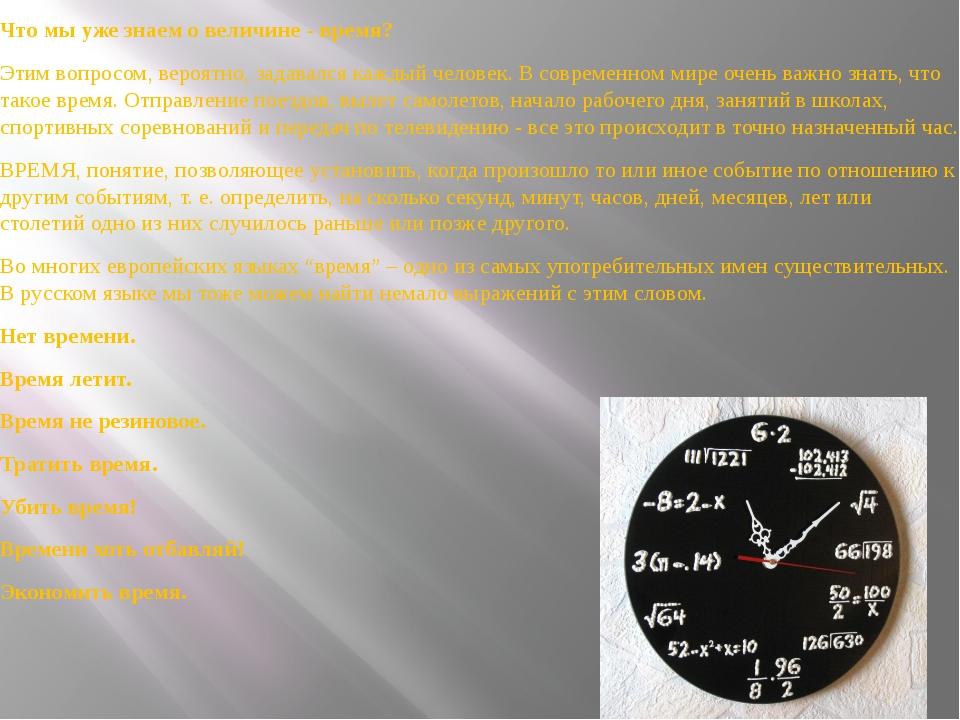 Что мы уже знаем о величине - время? Этим вопросом, вероятно, задавался кажды...