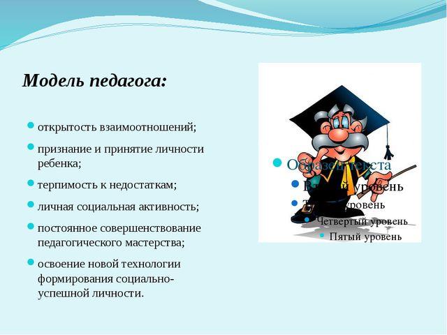 Модель педагога: открытость взаимоотношений; признание и принятие личности ре...