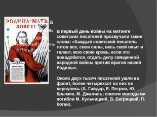 В первый день войны на митинге советских писателей прозвучали такие слова: «