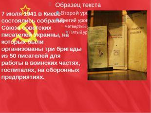 7 июля 1941 в Киеве состоялись собрание Союза советских писателей Украины, н