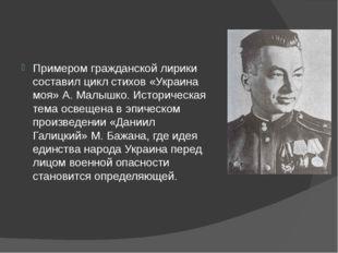 Примером гражданской лирики составил цикл стихов «Украина моя» А. Малышко. И