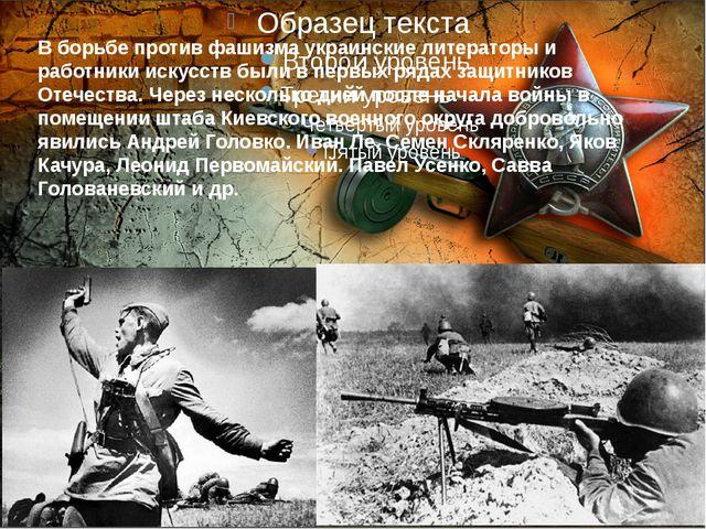 В борьбе против фашизма украинские литераторы и работники искусств были в пе...