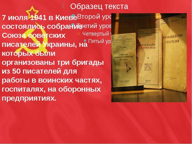 7 июля 1941 в Киеве состоялись собрание Союза советских писателей Украины, н...