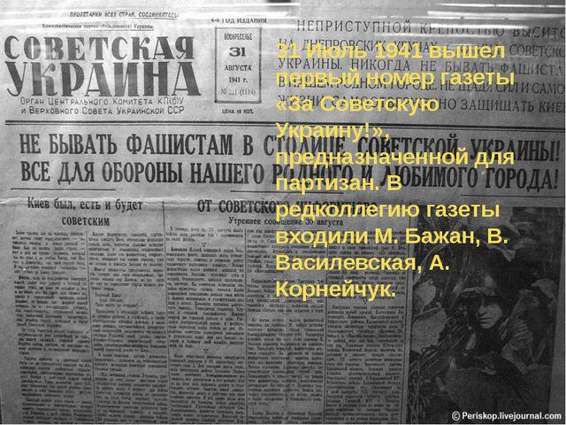 31 Июль 1941 вышел первый номер газеты «За Советскую Украину!», предназначен...