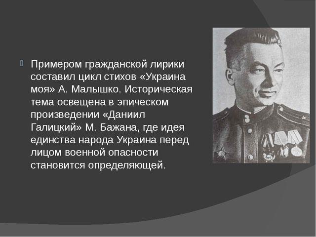Примером гражданской лирики составил цикл стихов «Украина моя» А. Малышко. И...