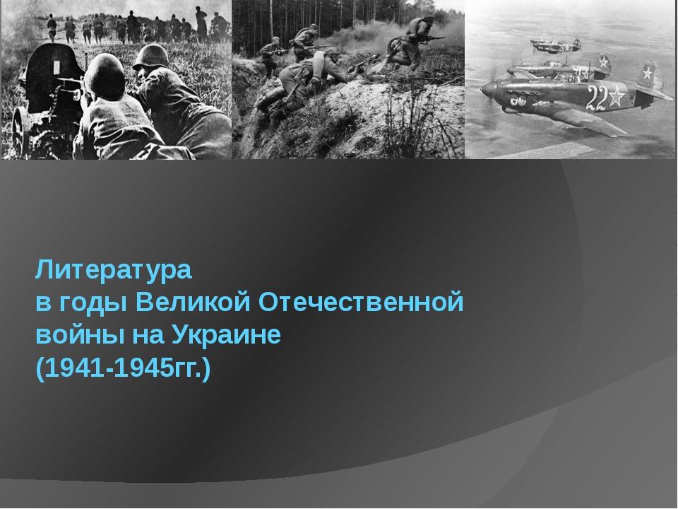 Литература в годы Великой Отечественной войны на Украине (1941-1945гг.)