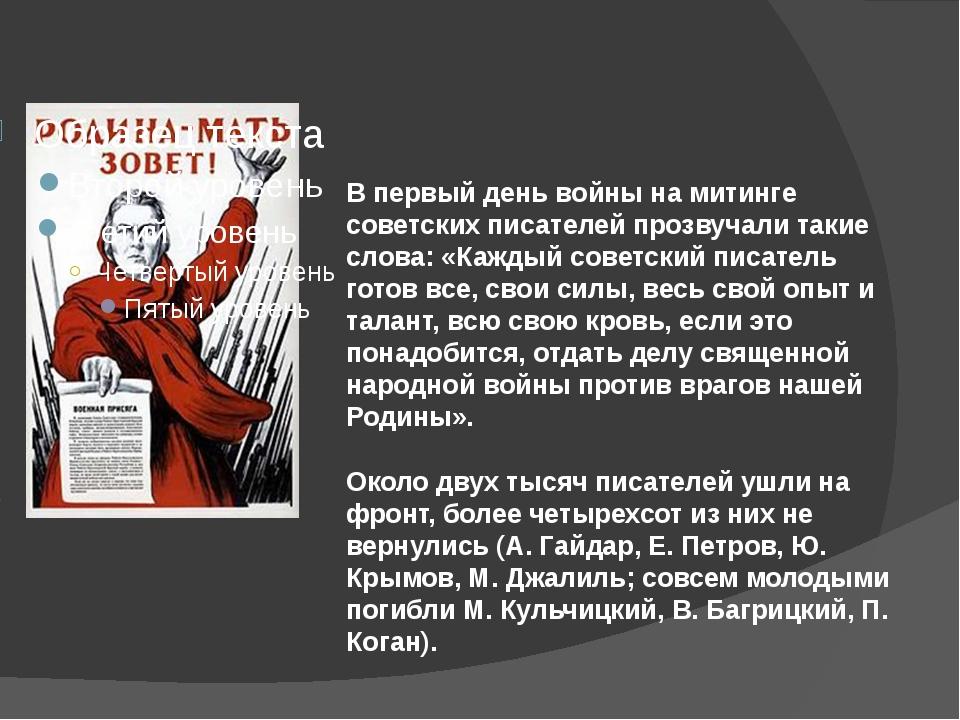 В первый день войны на митинге советских писателей прозвучали такие слова: «...