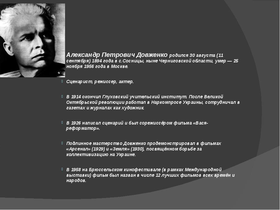 Александр Петрович Довженко родился 30 августа (11 сентября) 1894 года в с.С...