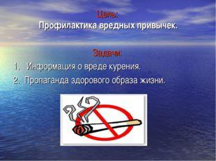Цель: Профилактика вредных привычек. Задачи: 1. Информация о вреде курения. 2