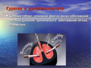 Курение и дыхательные пути Курение табака - основной фактор риска заболеваний