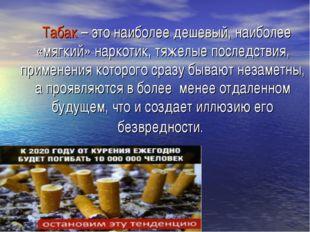 Табак – это наиболее дешевый, наиболее «мягкий» наркотик, тяжелые последстви