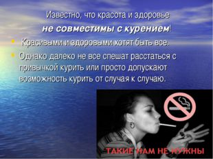 Известно, что красота и здоровье не совместимы с курением! Красивыми и здоро
