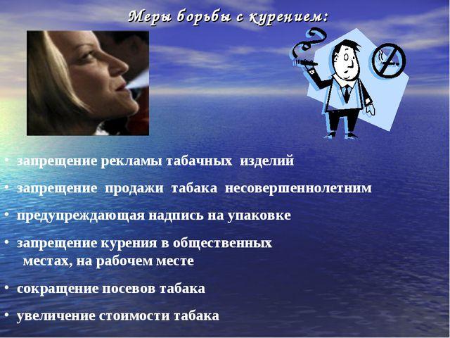 Меры борьбы с курением: запрещение рекламы табачных изделий запрещение прода...