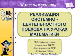 Подготовила учитель математики МБОУ «Малополпинская СОШ» Брянского района Бон