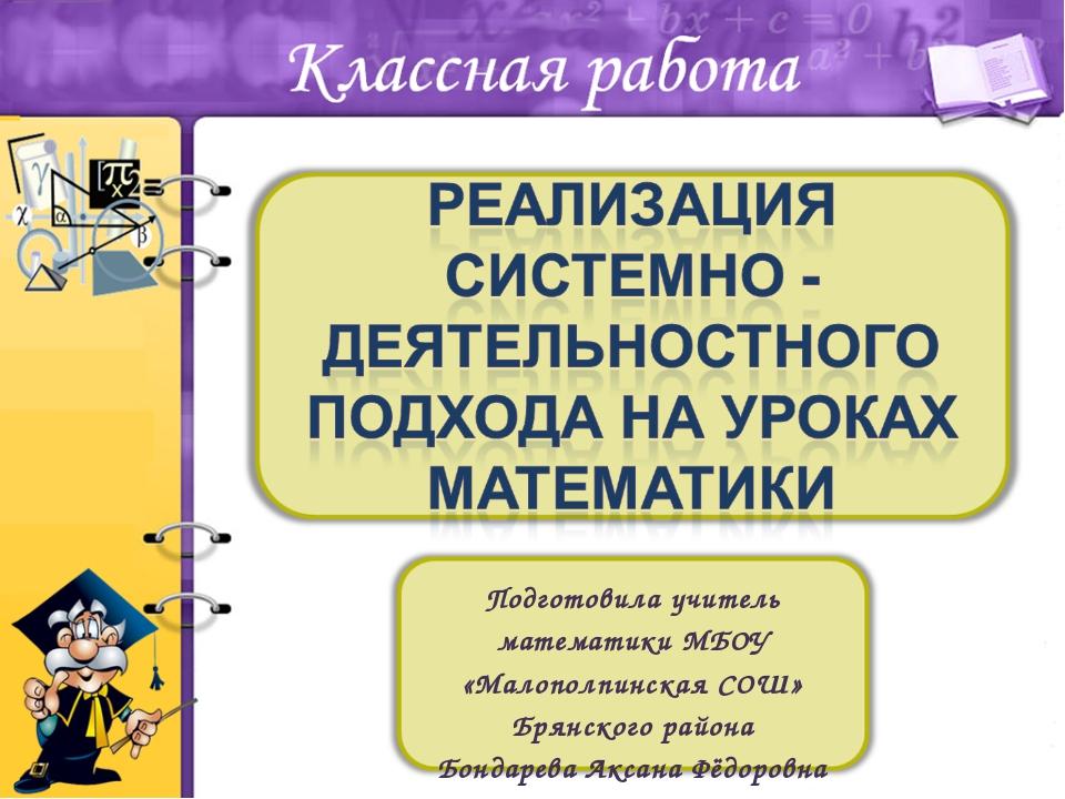 Подготовила учитель математики МБОУ «Малополпинская СОШ» Брянского района Бон...