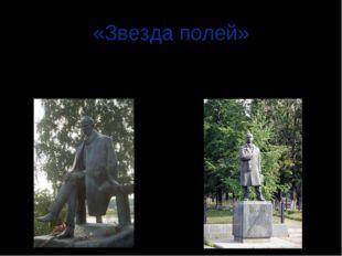 «Звезда полей» Первый памятник Николаю Рубцову был установлен в Тотьме. В 199