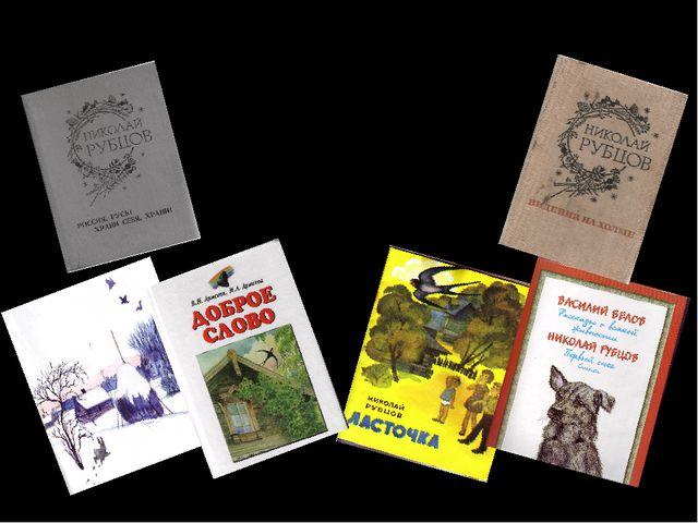 Книжная выставка 70 -летию Рубцова посвящается