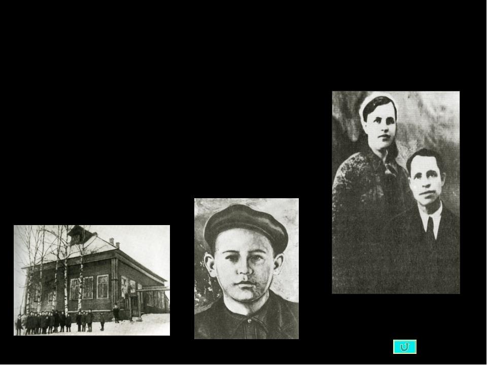 Детские годы Николай Михайлович Рубцов родился 3 января 1936 года в поселке Е...