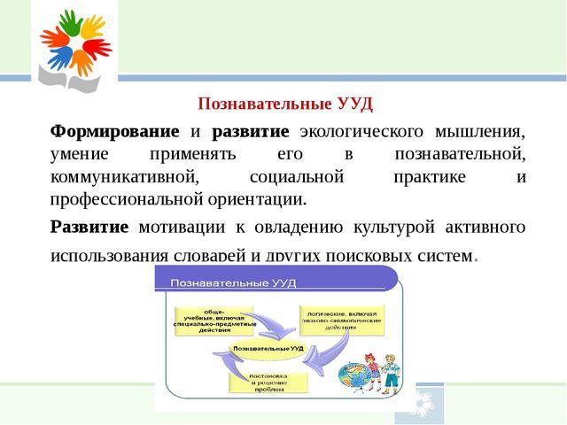 Познавательные УУД Формирование и развитие экологического мышления, умение пр...
