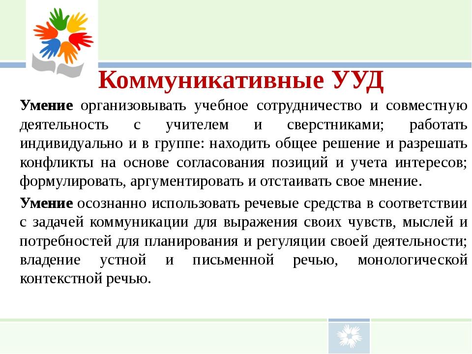 Коммуникативные УУД Умение организовывать учебное сотрудничество и совместную...