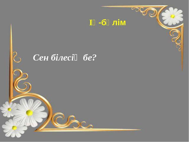 Декарт Рене. Декарт Рене (1596-1650), француз ғалымы, философ, математик,...