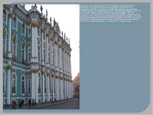 Эрмитаж, Государственный Эрмитаж в Санкт-Петербурге, один из крупнейших худож