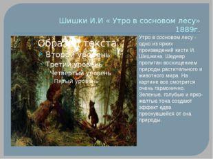 Шишки И.И « Утро в сосновом лесу» 1889г.