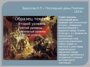 Брюллов К.П « Последний день Помпеи» 1833г.