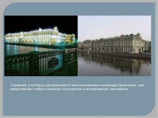 Строения, в которых располагаются многочисленные коллекции Эрмитажа, уже пред