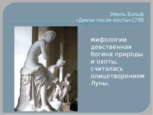 Эмиль Вольф «Диана после охоты»1798  Диана, в римской мифологии девственная