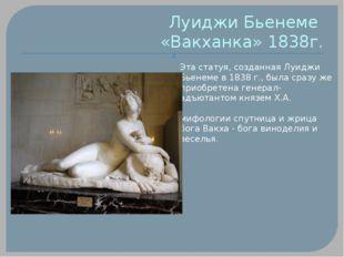 Луиджи Бьенеме  «Вакханка» 1838г.  Эта статуя, созданная Луиджи Бьенеме в 18