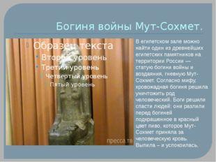 Богиня войны Мут-Сохмет.