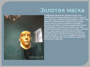 Золотая маска В собраниях Эрмитажа хранятся всего три посмертные античные ма