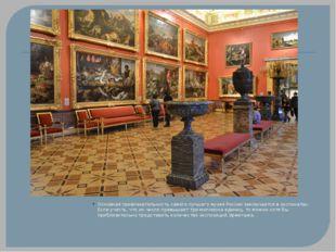 Основная привлекательность самого лучшего музея России заключается в экспонат