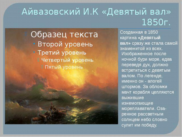 Айвазовский И.К «Девятый вал» 1850г.