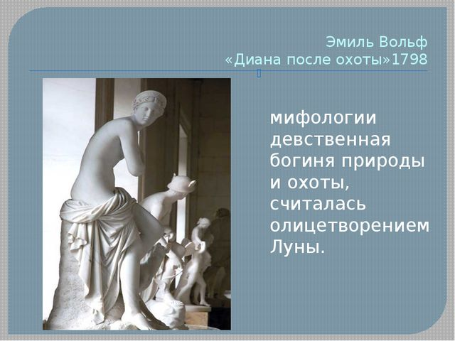 Эмиль Вольф «Диана после охоты»1798  Диана, в римской мифологии девственная...