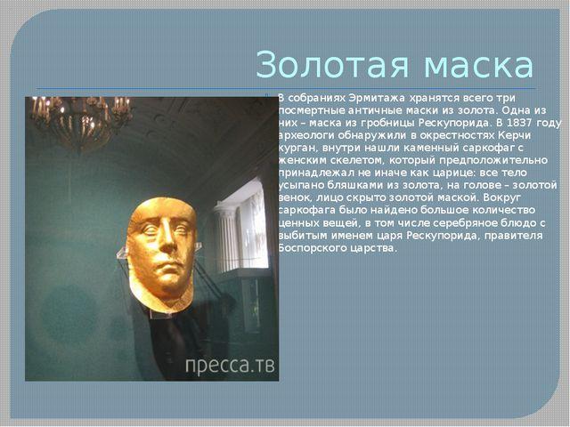 Золотая маска В собраниях Эрмитажа хранятся всего три посмертные античные ма...