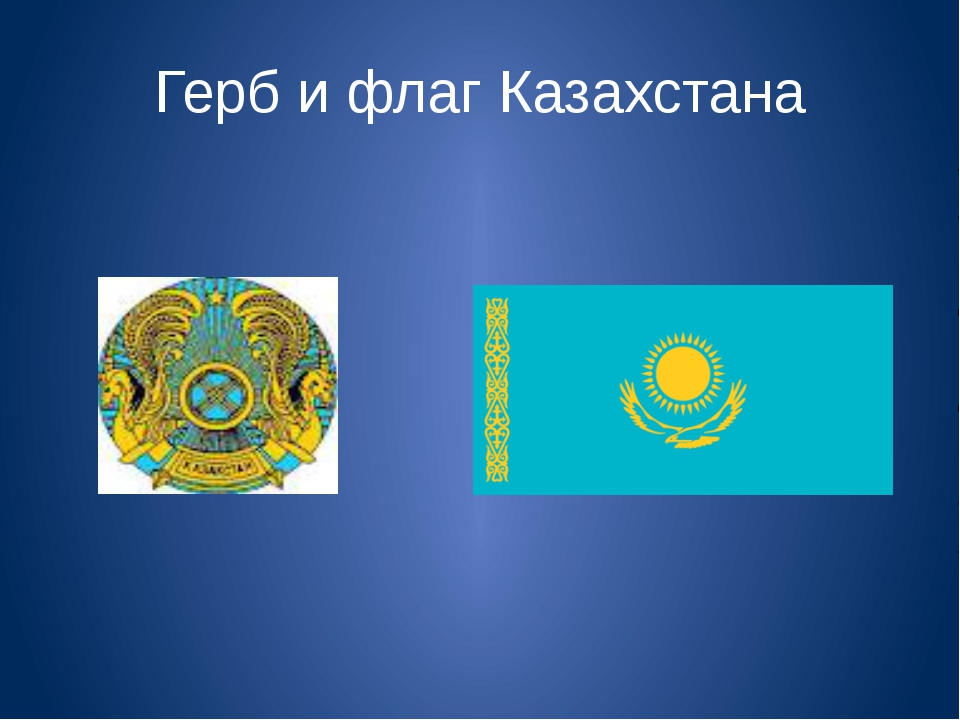 Картинки с флагом и гербом казахстана