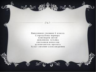 Выполнили ученики 4 класса Стародубова варвара пономарёв антон анисимова тать