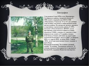 Биография Стас родился 2 мая 1978г в селе Максимовка Октябрьского района, Аму