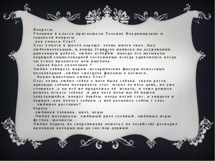 Вопросы. Ученики 4 класса приглашали Татьяну Владимировну и задавали вопросы