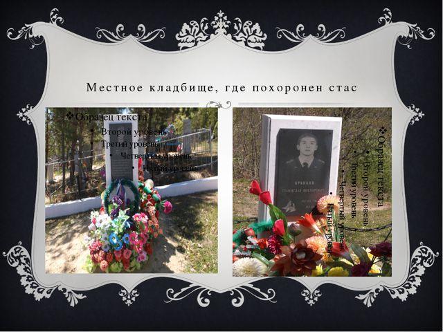 Местное кладбище, где похоронен стас
