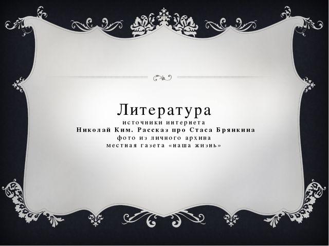 Литература источники интернета Николай Ким. Рассказ про Стаса Брянкина фото и...